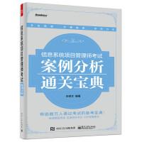 信息系统项目管理师考试案例分析通关宝典