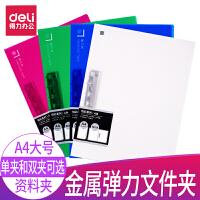 得力文件夹A4彩色文件PP材质办公档案夹学生试卷夹资料夹文件夹办公用品资料夹文件收纳a4文件夹