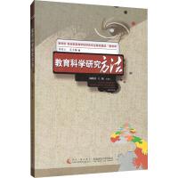 教育科学研究方法 西南师范大学出版社