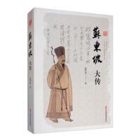 苏东坡大传 9787503493485 陈明福 中国文史出版社
