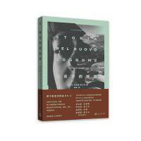 那不勒斯四部曲:新名字的故事(全球畅销近千万册被翻译成40多种语言,HBO《我的天才女友》第二季《新名字的故事》2月1