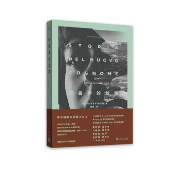 那不勒斯四部曲:新名字的故事(pdf+txt+epub+azw3+mobi电子书在线阅读下载)