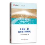 上海新一轮高水平开放研究(高质量发展研究系列丛书)