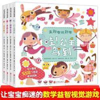 走到哪玩到哪全4册精装公主驾到动物乐园童话王国王子来了 0-3岁儿童绘本童立方幼儿园中英双语知识游戏书早教益智撕不烂翻