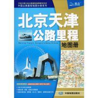 北京天津公路里程地图册 中国地图出版社