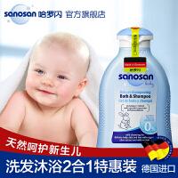 德国进口哈罗闪sanosan婴儿儿童洗护沐浴露宝宝洗发沐浴二合一200ml