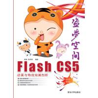 盗梦空间:Flash CS5动画与特效完美剖析(无赠送光盘)(仅适用PC阅读)