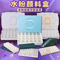 58格调色盒 大调色盒 水粉/画笔调色盒水彩颜料调色盒