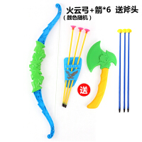 儿童弹力安全弓箭子吸盘射击玩具健身器材仿真射箭户外运动玩具骊鸿 火云弓(6箭) 送斧头