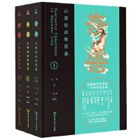 奇兽:山海经动物图鉴(全3册) 9787568273275