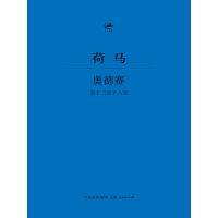 奥德赛(第十三卷至十八卷)(电子书)