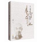月印千江:弘一法师李叔同大传