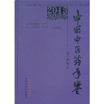 2015卷《中国中医药年鉴》(行政卷)