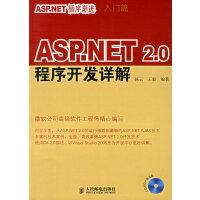 【按需印刷】-ASP.NET 2.0 程序开发详解