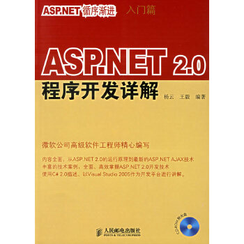 【按需印刷】-ASP.NET 2.0 程序开发详解按需印刷商品,发货时间20天,非质量问题不接受退换货。