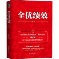 全优绩效 中国友谊出版社
