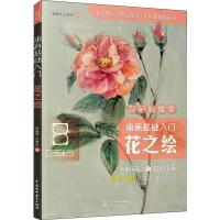 油画基础入门 花之绘 中国水利水电出版社