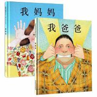 2册全套硬壳精装版我爸爸我妈妈绘本 儿童 3-6周岁幼儿启蒙早教书0-3岁启发绘本系列一年级课外书必读非注音版幼儿园故