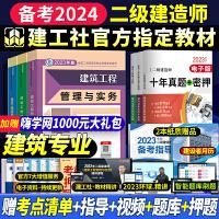 备考2022 二级建造师2021教材全套 建筑 二建教材2021建筑全套教材 房建土建 二建建筑实务教材 二级建造师建筑