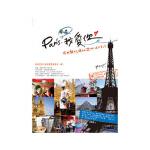 Paris,我恨我爱你!在巴黎吃喝玩乐的法式生活港版 台版 繁体书