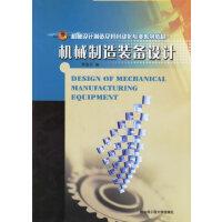 机械制造装备设计/机械设计制造及其自动化专业系列教材