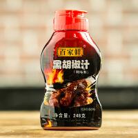 百家鲜黑椒汁 黑胡椒酱烤肉牛排酱料 烧烤调料披萨意大利面酱248g