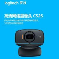 Logitech罗技摄像头C525 720P高清摄像头 罗技C525网络摄像头 网络直播视频好伙伴