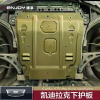 专用于凯迪拉克XT5发动机下护板卡迪拉克XT4汽车装甲底盘改装配件