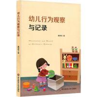 幼儿行为观察与记录 华东师范大学出版社
