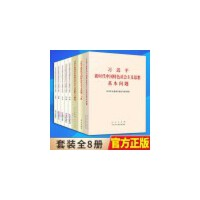 【套装全8册】新时代中国特色社会主义思想学习论丛+新时代中国特色社会主义思想学习纲要
