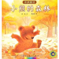 小熊的森林――冰波童话