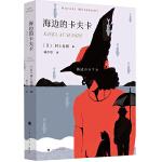 海边的卡夫卡(2018年新版,村上春树畅销名作)