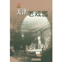 天津老戏园