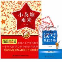 小英雄雨来/教育部指定必读书目无障碍阅读红色经典系列 赠读写达标手册 一部真实反映冀东人民抗日斗争的佳作