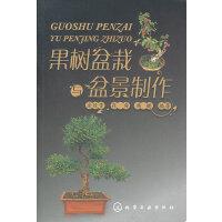 果树盆栽与盆景制作