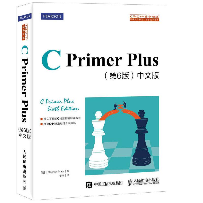 C Primer Plus 第6版 中文版 C语言入门经典教程 畅销30余年的C语言编程入门教程 近百万程序员的C语言编程启蒙教程 技术大牛案头常备的工具书 针对C11标准库更新 蔡学镛 孟岩 高博倾力推荐