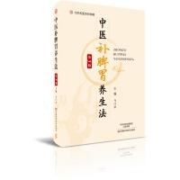 中医补脾胃养生法(第5版)-名医世纪传媒
