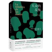 大众的反叛(经典译本,精装再版 新增北京大学教授何怀宏导读+诺贝尔文学奖得主索尔・贝娄序言)