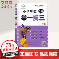 小学奥数举一反三(A版)1年级 蒋顺,李济元 主编
