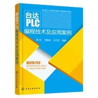正版现货 台达PLC编程技术及应用案例 plc编程技术程序设计 触摸屏编程教材技术手机参考资料 DeviceNet通信