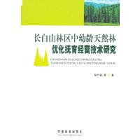 长白山林区中幼龄天然林优化抚育经营技术研究