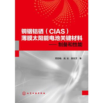 铜铟铝硒(CIAS)薄膜太阳能电池关键材料——制备和性能(新型太阳能电池关键材料制备)