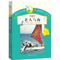 你长大之前必读的66本书:老人与海