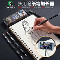 马利双头纸笔 铅笔炭笔延长器 加长杆82018