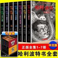 新版 哈利波特全集7册哈里波特与死亡圣器魔法石JK罗琳中文原版外国8-9-10-15周岁儿童三四五六年级小学生文学小说