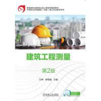 建筑工程测量(第2版)/方坤 机械工业出版社