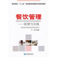 【9成新正版二手书旧书】餐饮管理――原理与实践 肖晓