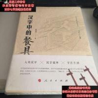 【二手旧书9成新】汉字中的餐具(汉字文化体验丛书)(辑)9787010186207