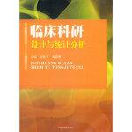 【新书店正版】临床科研设计与统计分析 胡良平陶丽新 中国中医药出版社 9787513206198