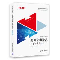 路由交换技术详解与实践 第2卷 H3CNE认证官方指定教程书籍 H3C路由交换技术 网络工程师教材书 计算机网络技术